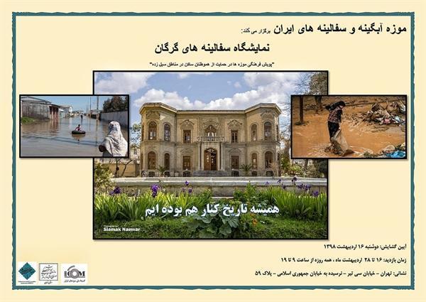 موزه آبگینه و سفالینه میزبان نمایشگاه سفالینه های گرگان