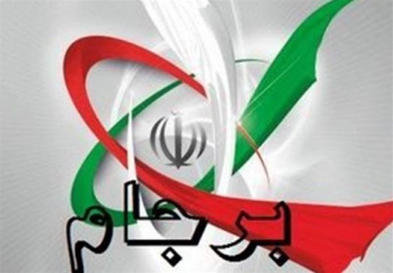 با دستور شورای عالی امنیت ملی صورت گرفت؛ شروع روند توقف بعضی تعهدات برجامی ایران
