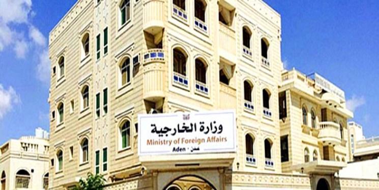 دفتر وزارت خارجه دولت هادی در یمن تعطیل شد