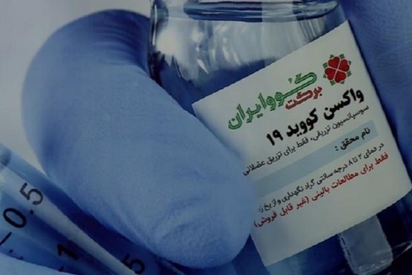 ظرفیت تولید واکسن کوو ایران برکت تا 15 میلیون دوز افزایش می یابد